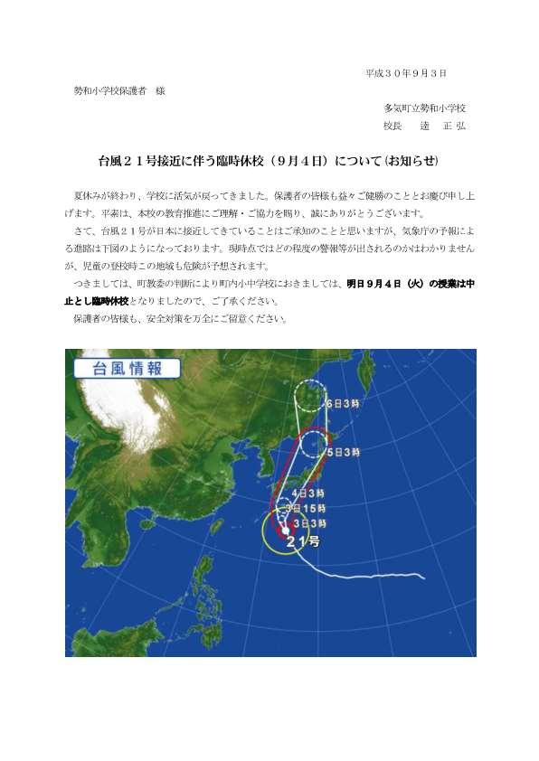 台風21号(2018年9月4日)