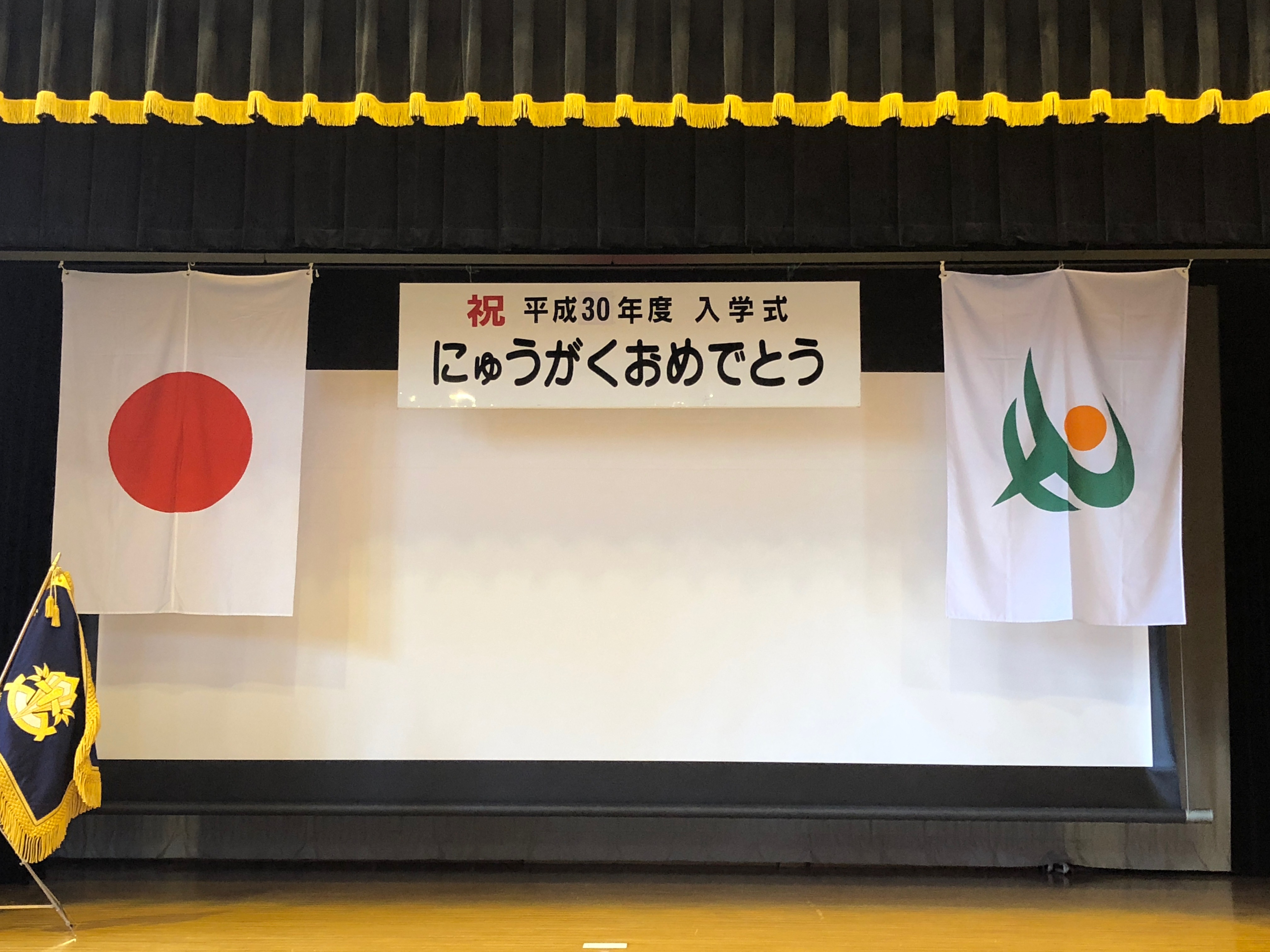 2018入学式